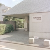 武者小路実篤記念館・実篤公園【水のある邸宅】with Planar C80mm F2.8 T*