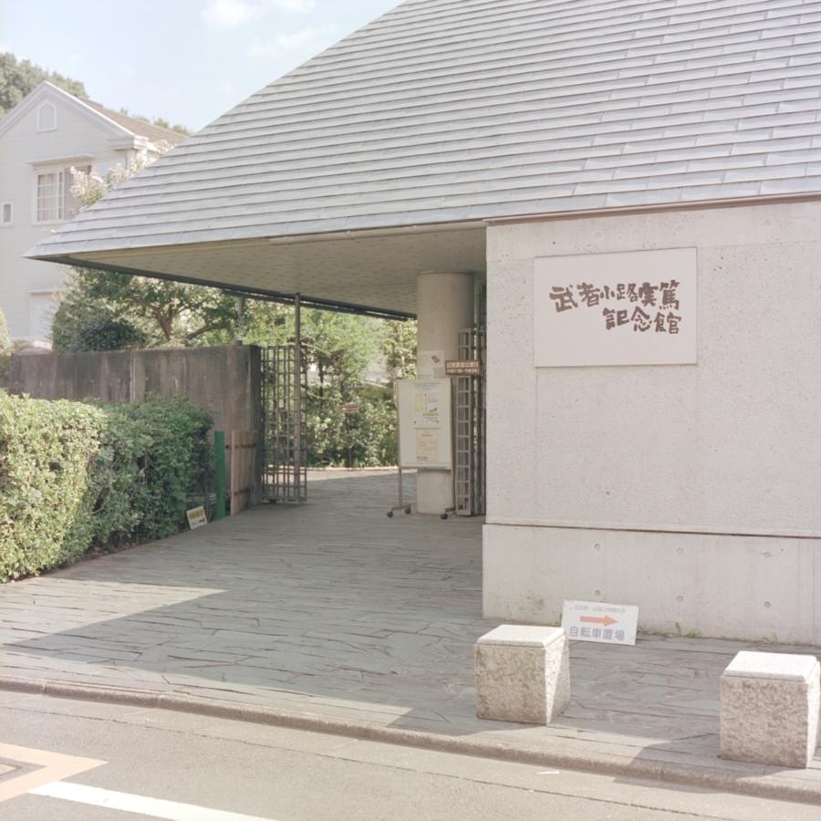 武者小路実篤記念館 入り口