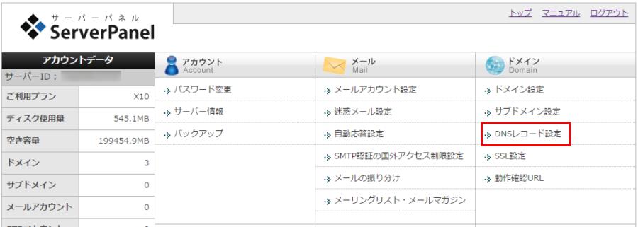 Xserver サーバーパネル ドメイン DNSレコード設定
