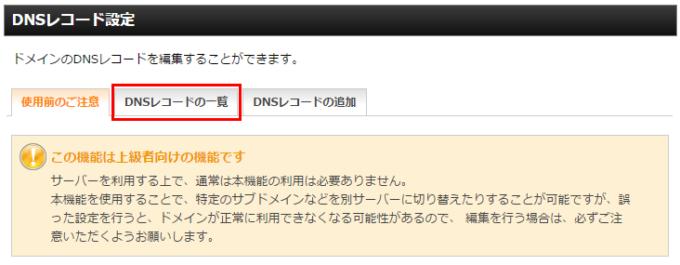Xserver サーバーパネル ドメイン DNSレコード設定 ドメイン選択画面 DNSレコードの一覧