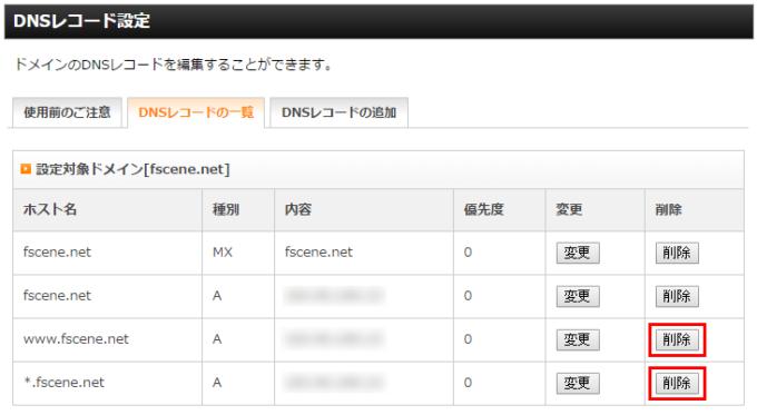 Xserver サーバーパネル ドメイン DNSレコード設定 ドメイン選択画面 DNSレコードの一覧 レコードの削除