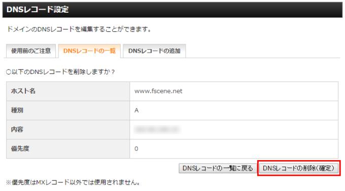 Xserver サーバーパネル ドメイン DNSレコード設定 ドメイン選択画面 DNSレコードの一覧 レコードの削除 確定
