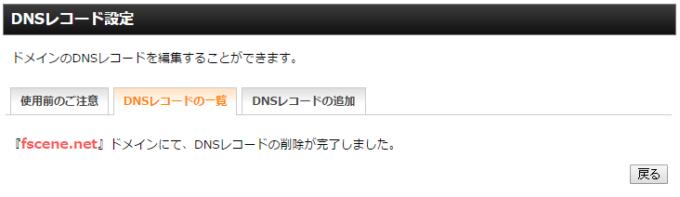 Xserver サーバーパネル ドメイン DNSレコード設定 ドメイン選択画面 DNSレコードの一覧 レコードの削除 完了