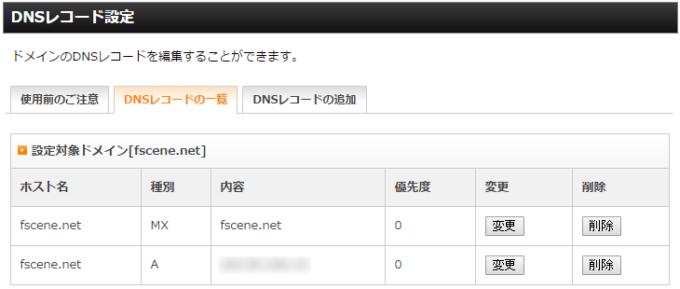 Xserver サーバーパネル ドメイン DNSレコード設定 ドメイン選択画面 DNSレコードの一覧 レコードの削除 完了後のDNSレコードの一覧
