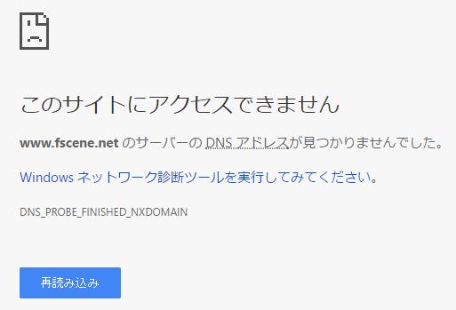 「www」ありではアクセスできない