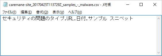 有害なコンテンツ サンプル CSVファイル