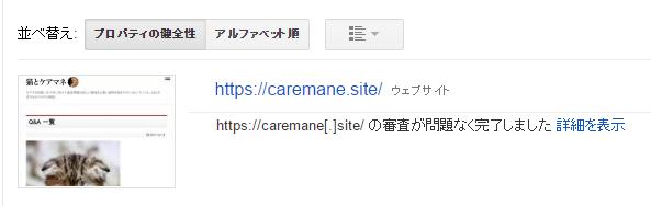 Search Console トップページ 審査が問題なく完了しました