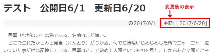 Simplicity 変更後 更新の日付