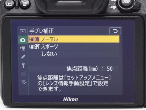 Z 7II カメラ内手ブレ補正機能