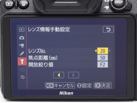 Z 7II レンズ情報手動設定